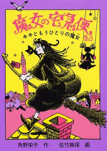 Novela original: Majo no Takkyūbin