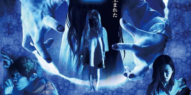 Póster de Sadako 3D 2