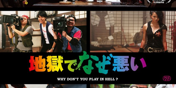 Póster de Why Don't You Play in Hell?