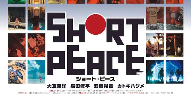 Póster #1 de Short Peace