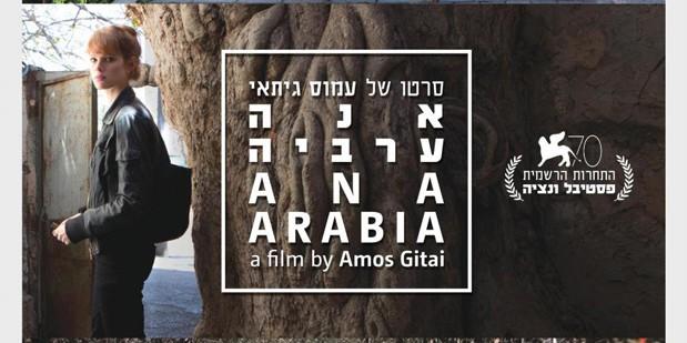 Póster de Ana Arabia