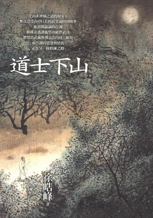 Taoist Mountain