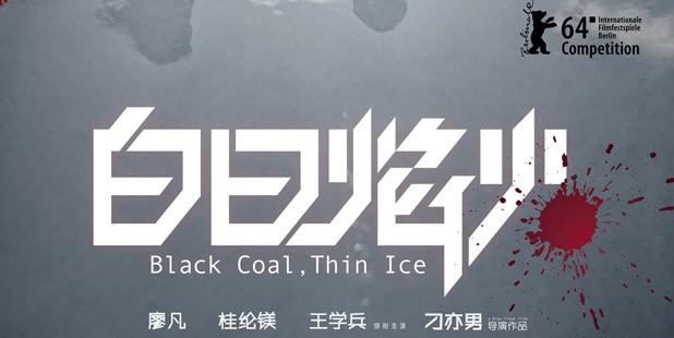 Póster de Black Coal, Thin Ice
