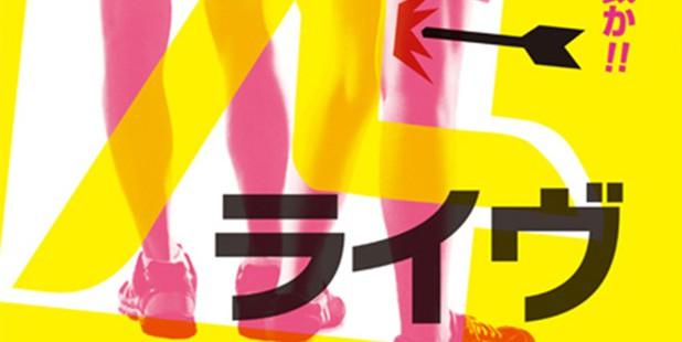 Teaser póster de Live
