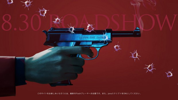 Teaser póster de Lupin III