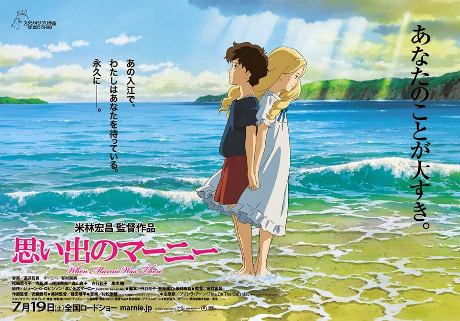 Póster horizontal de When Marnie Was There