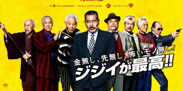 Póster de Ryuzo And The Seven Henchmen