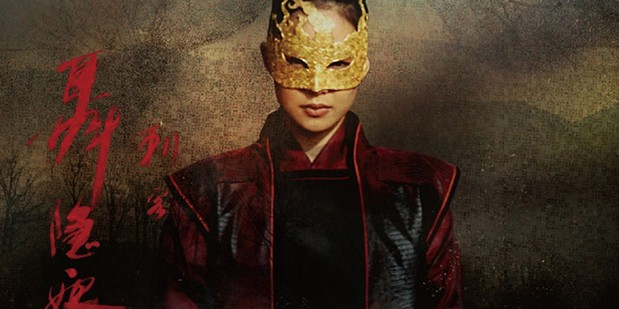 Póster #3 de The Assassin