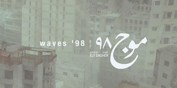 Póster de Waves '98