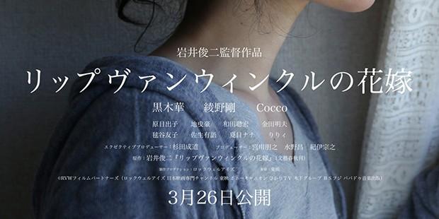 Teaser póster de The Bride of Rip Van Winkle