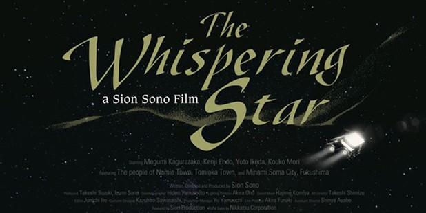 Póster de The Whispering Star