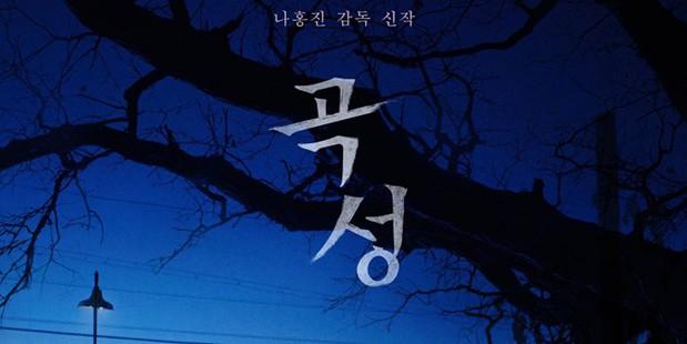 Póster de The Wailing — Gokseong