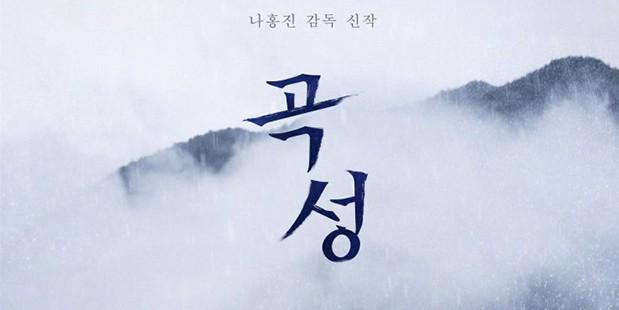 Póster de The Wailing — Gokseong 2