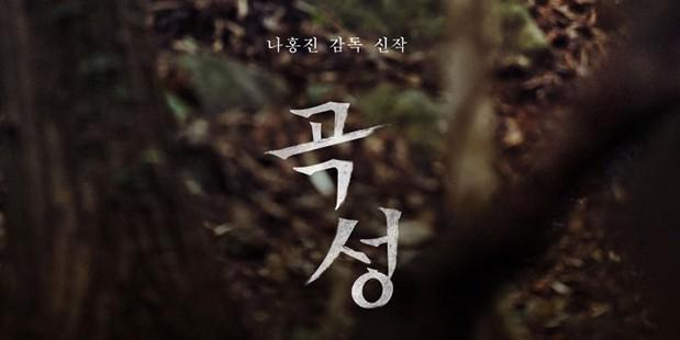 Póster de The Wailing — Gokseong 3