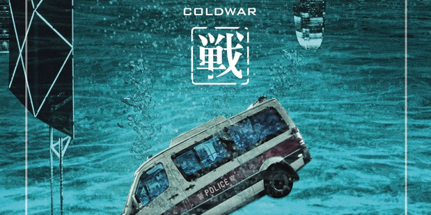 Póster de Cold War