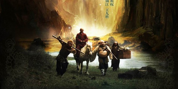 Teaser póster de Journey to the West