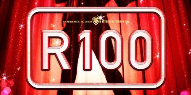 Teaser póster de R100