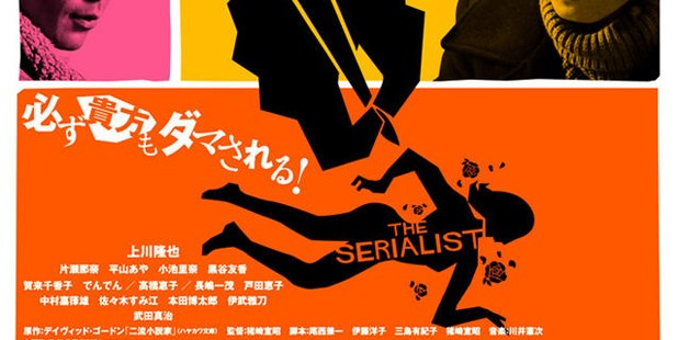 Póster de The Serialist