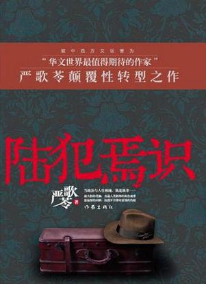 Lu Yanshi