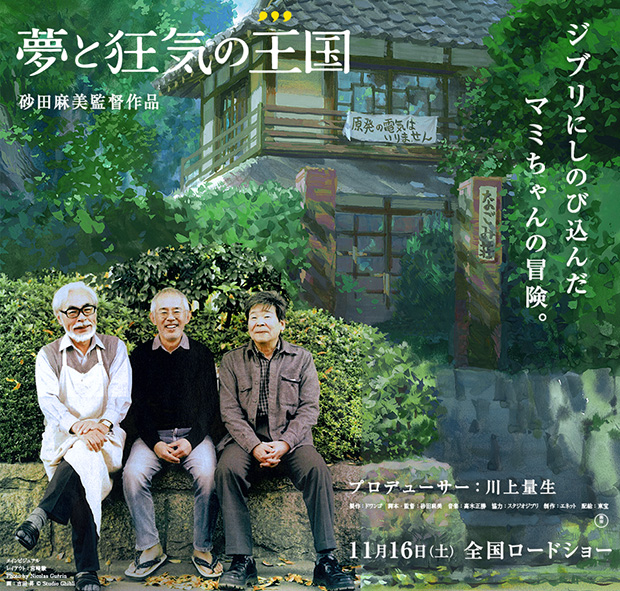 Kingdom of Dreams and Madness-poster htal