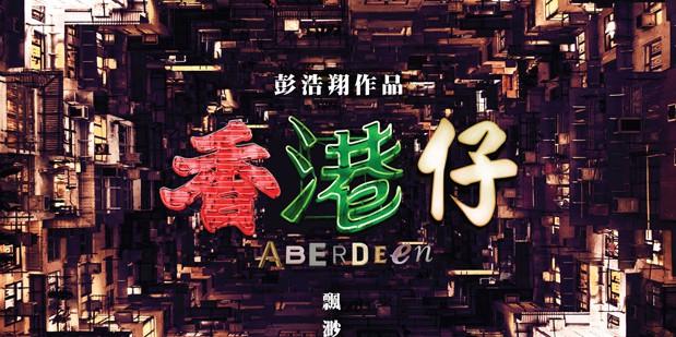 Teaser póster de Aberdeen