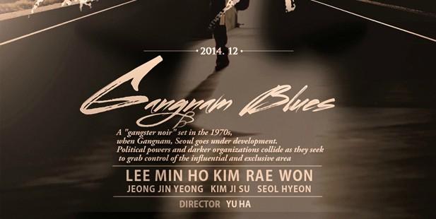 Póster de Gangnam Blues