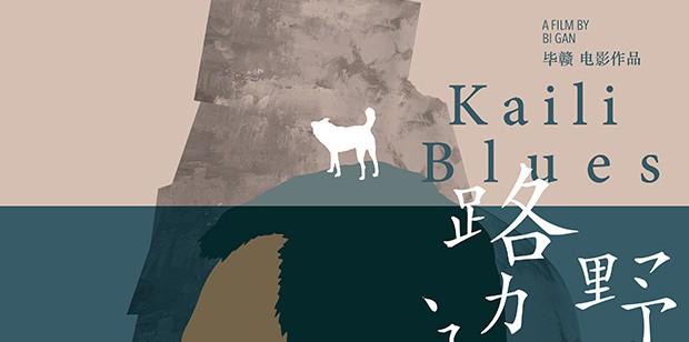 Póster de Kaili Blues