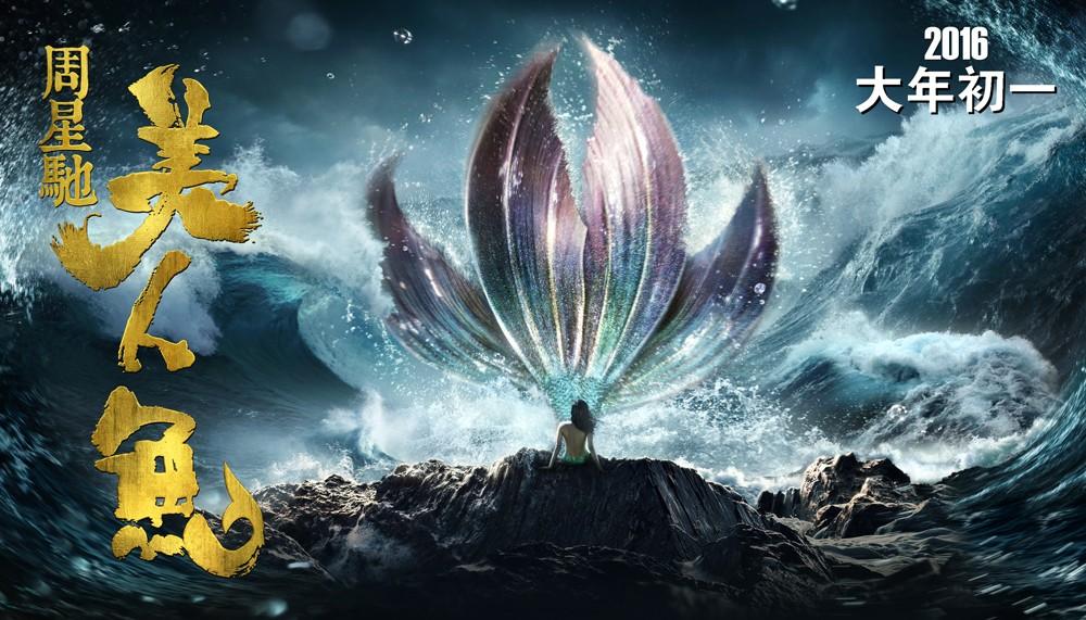 Teaser póster de The Mermaid