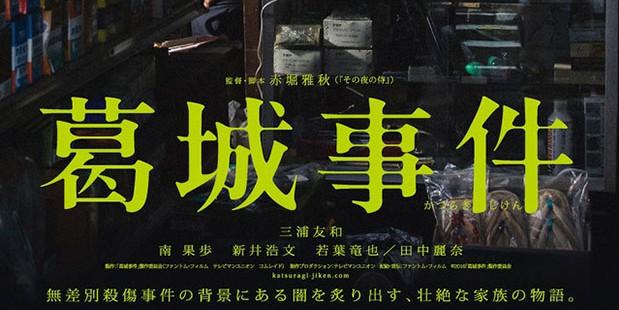 Póster de Katsuragi Case