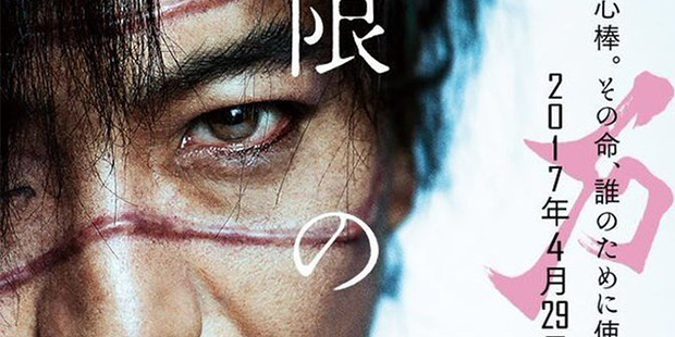 Blade of the Immortal-r